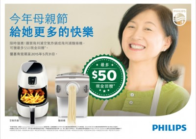 Philips Mother's Day Retail Offer, 2015